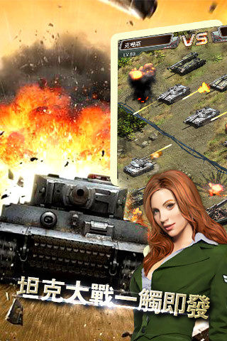 战地坦克手机版 v1.4.0 安卓版 1