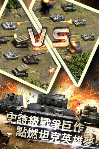 战地坦克手机版 v1.4.0 安卓版 3