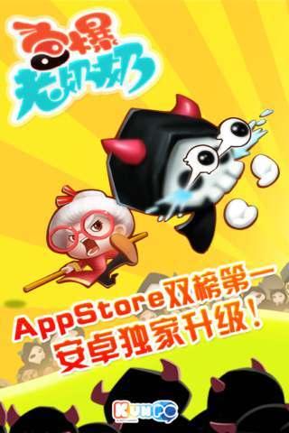 宫爆老奶奶家族篇手机版 v2.0.6 安卓版 2