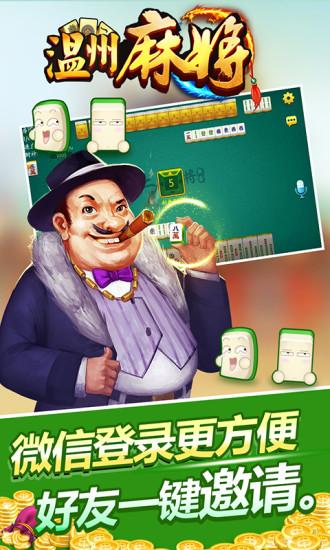 手机温州麻将游戏 v2.0 安卓版 0