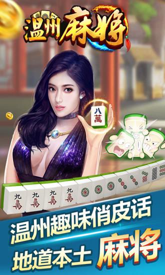 手机温州麻将游戏 v2.0 安卓版 3