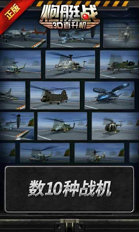 炮艇战3d直升机内购破解版 v2.5.21 安卓中文无限金币版 0