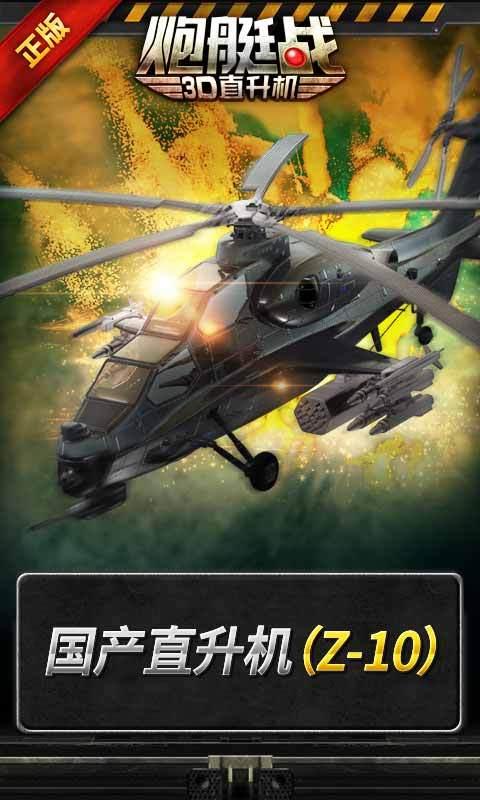 炮艇战3d直升机内购破解版 v2.5.21 安卓中文无限金币版 1