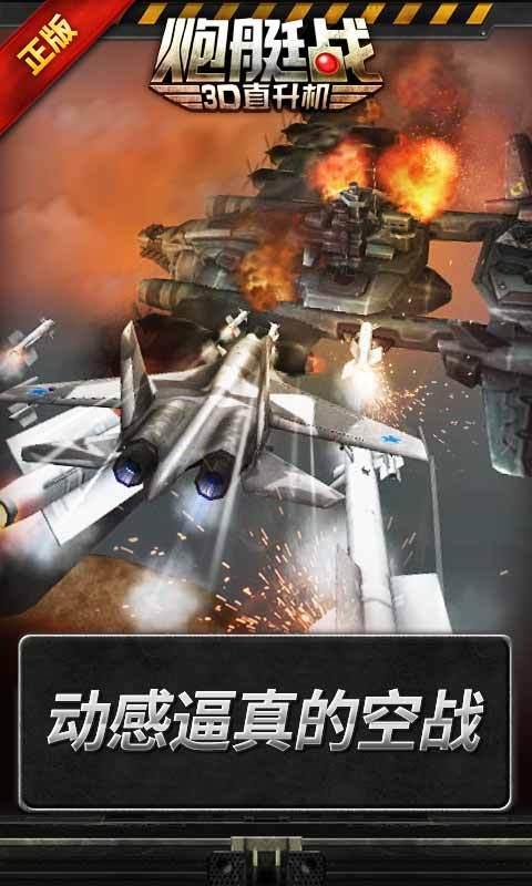 炮艇战3d直升机内购破解版 v2.5.21 安卓中文无限金币版 2