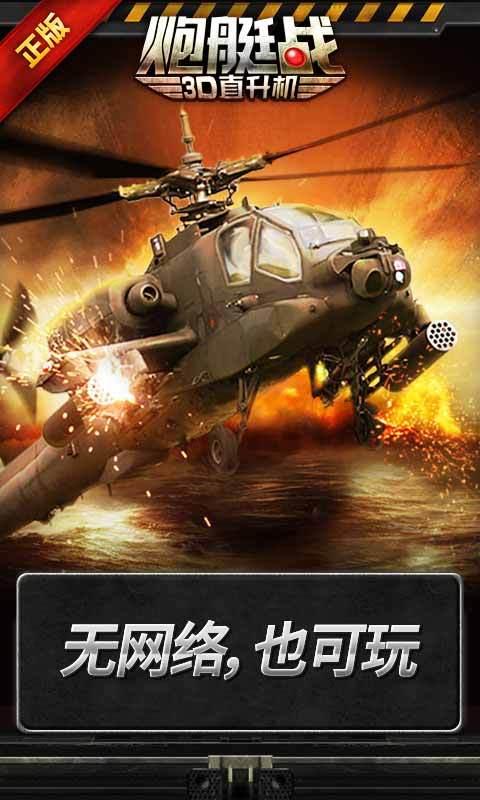 炮艇战3d直升机内购破解版 v2.5.21 安卓中文无限金币版 3