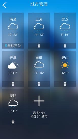 天气预报大师app