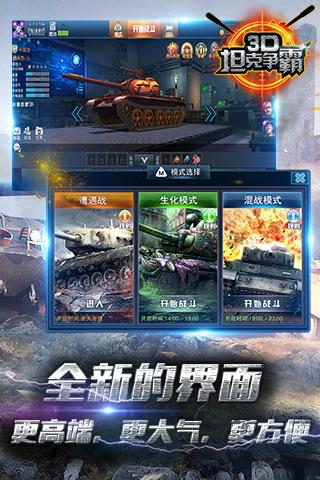 3d坦克争霸360版