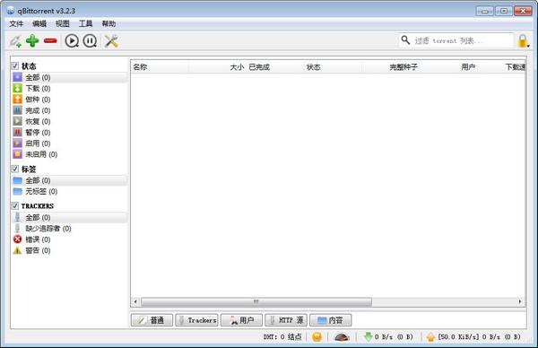 qBittorrent增��版 v4.2.5.16 最新版 1