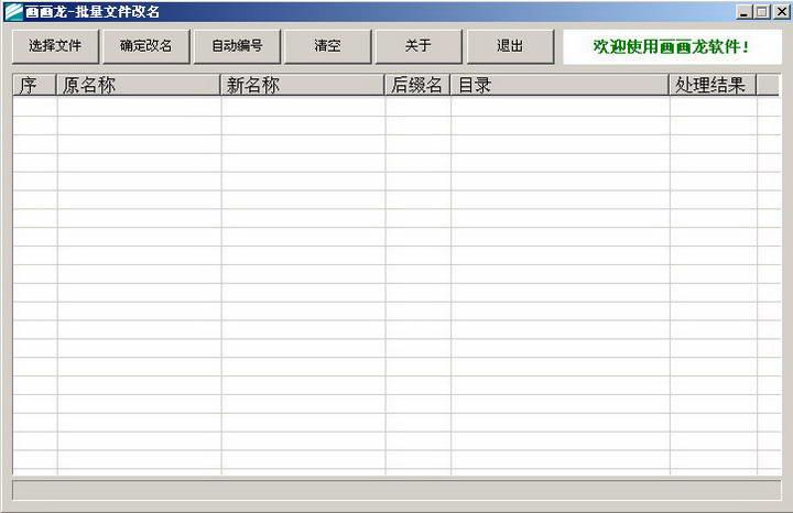 画画龙批量文件改名软件