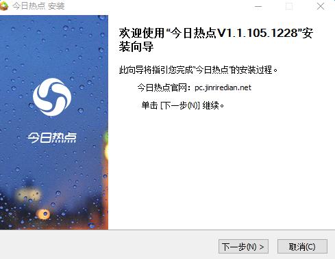 今日热点电脑版 v1.1.105.1228 正式版 0