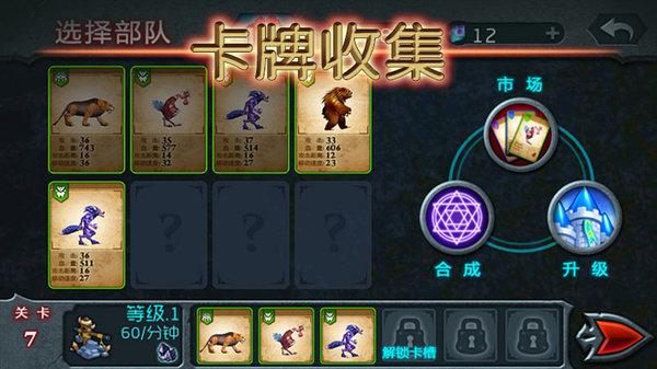 兽王争霸手游 v1.8.3 安卓最新版 1