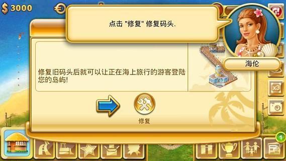 天堂岛中文破解版 v5.29 安卓版 0