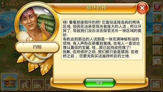 天堂岛中文破解版 v5.29 安卓版 1