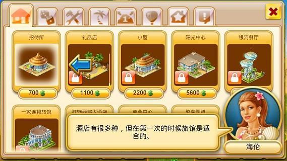 天堂岛中文破解版 v5.29 安卓版 2
