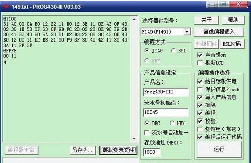 河洛编程器软件