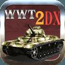 战争世界坦克2内购破解版