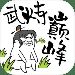 武煉巔峰之帝王傳說無限仙晶破解版