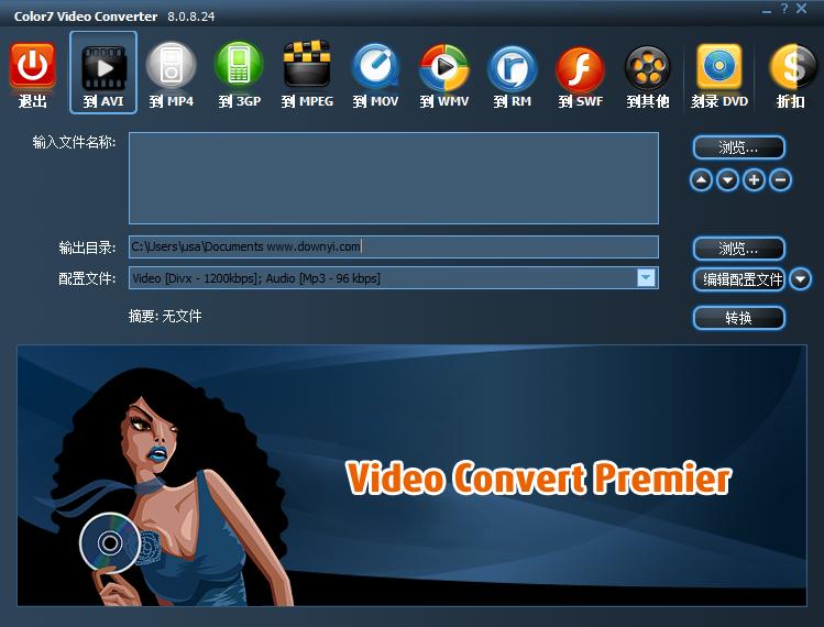 苹果视频转换器(Color7 iPod Video) v8.0.8.24 汉化版 0