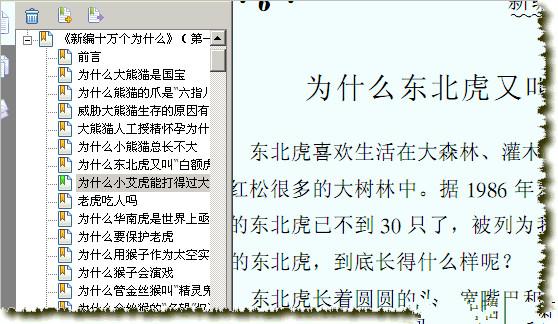 新版十万个为什么全集pdf电子书 中文高清版 0