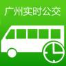 广州实时公交查询手机版