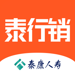 泰康人寿泰行销app