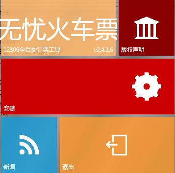 嗨12306(12306订票软件) v2.4.0.7 免费版 0