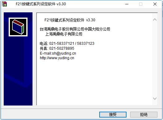 天车遥控器程序写入软件下载