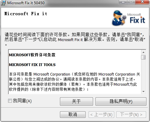 microsoft fix it 50450