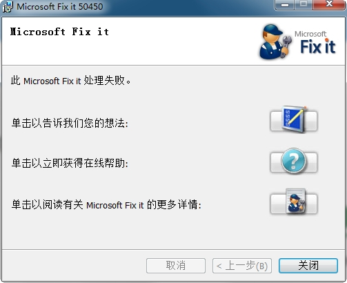 Microsoft fix It 50450(office2010卸载工具) 官方版 0