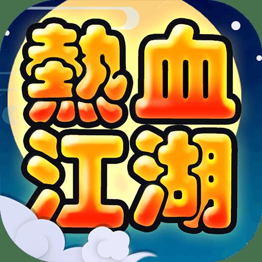 热血江湖电脑互通版
