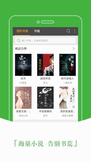 豆丁免费小说手机版 v5.0.187   安卓版 0