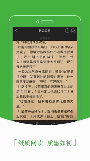 豆丁免费小说手机版 v5.0.187   安卓版 1