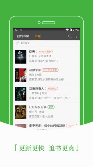 豆丁免费小说手机版 v5.0.187   安卓版 3