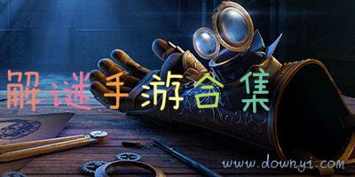 解谜游戏中文版大全_好玩的解谜手游_手机解谜游戏
