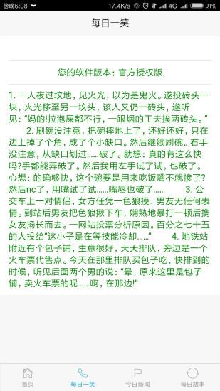 熊猫扫号苹果手机版 v6.1.0 iPhone月捐版 1