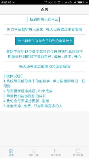 熊猫扫号苹果手机版 v6.1.0 iPhone月捐版 2