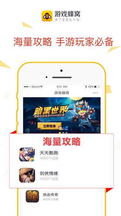 游戏蜂窝ios免越狱版 v1.0.1 iPhone版 0