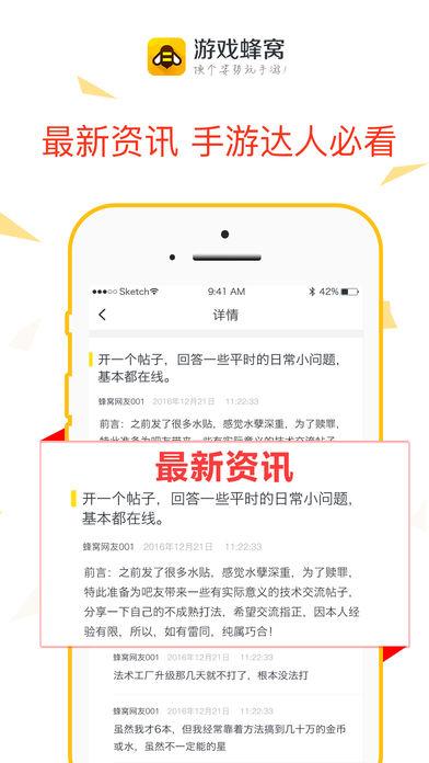 游戏蜂窝ios免越狱版 v1.0.1 iPhone版 2
