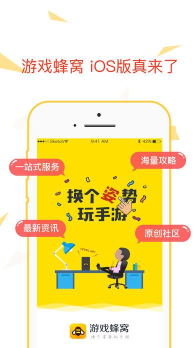 游戏蜂窝ios免越狱版 v1.0.1 iPhone版 4