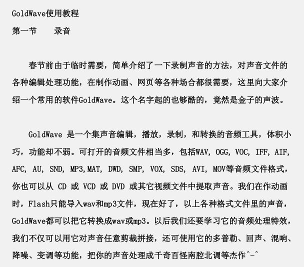 GoldWave使用教程pdf格式 中文版 0