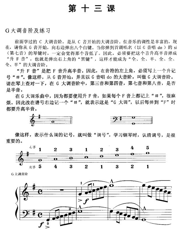 拜厄幼儿钢琴基本教程 pdf免费版1