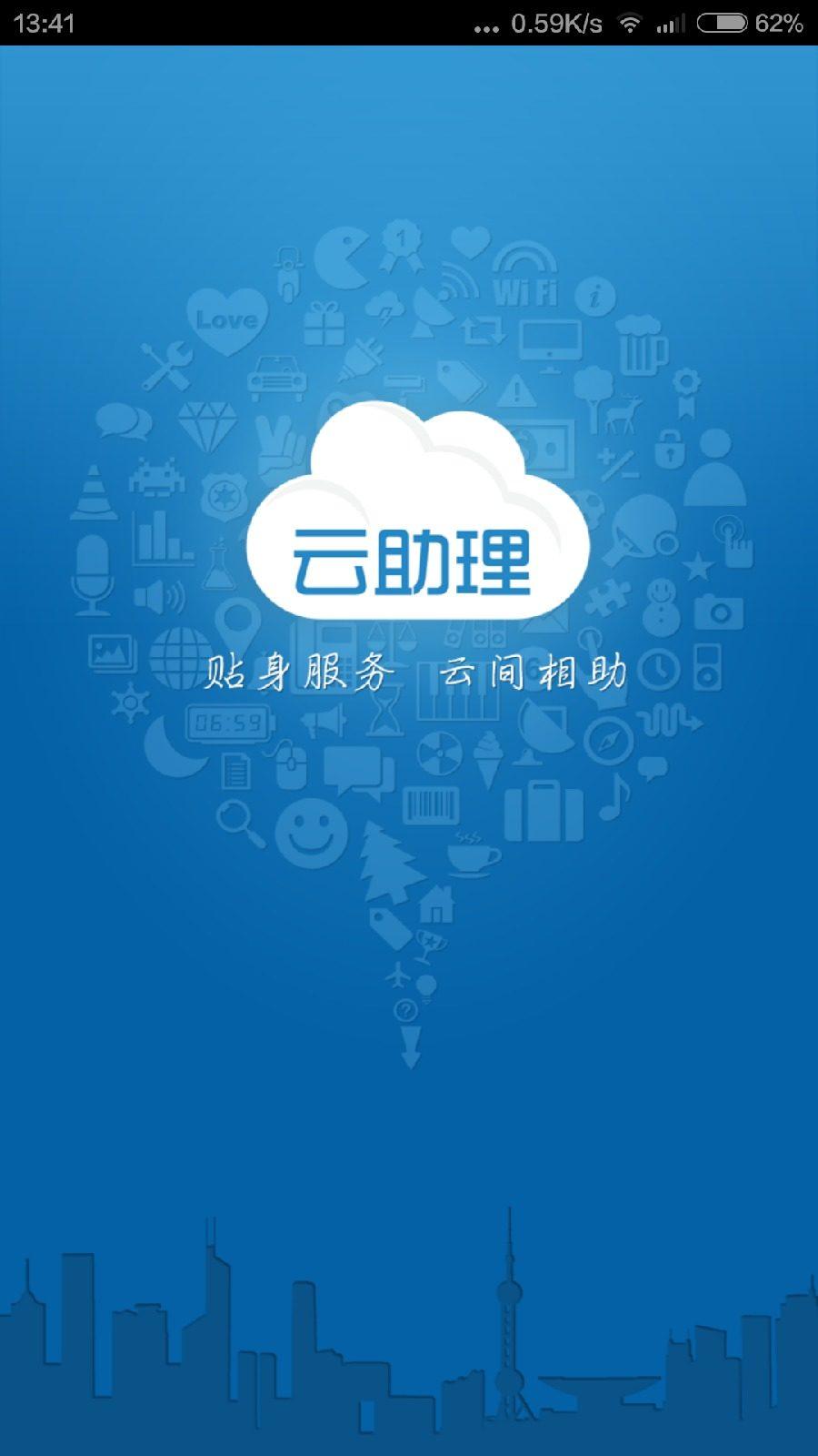 云助理苹果版 v2.5.1 iphone版1