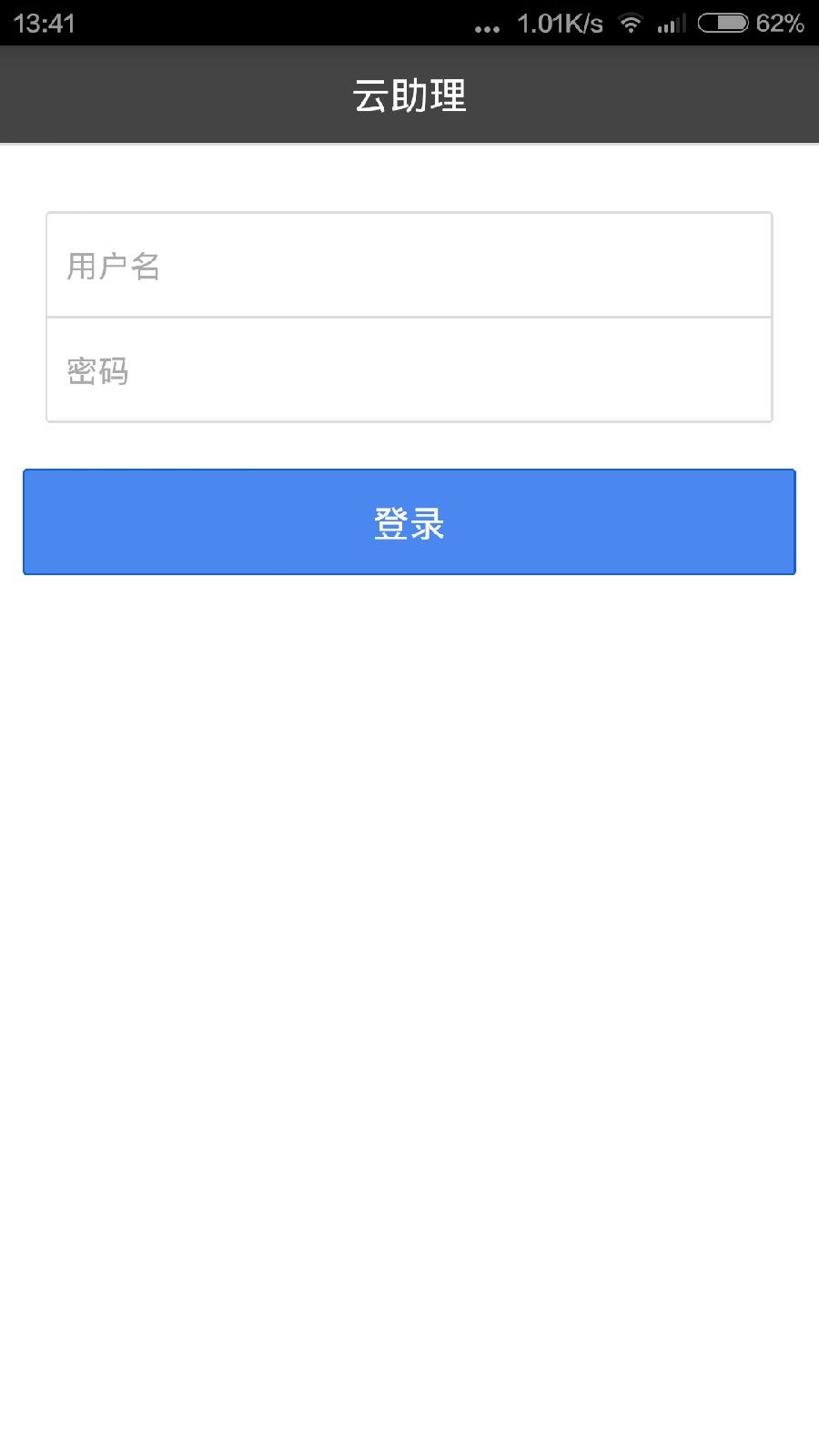 云助理苹果版 v2.5.1 iphone版 0