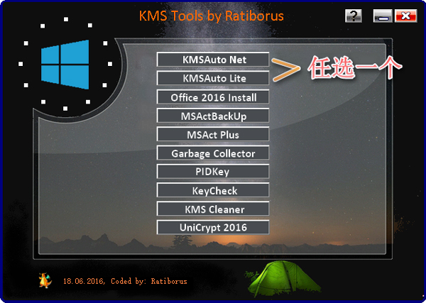 KMS Tools(win10激活工具) v18.06.2016 免费版 1