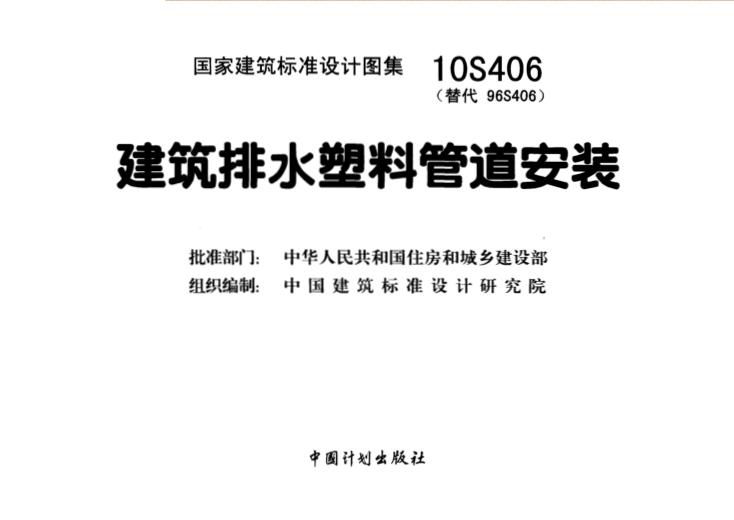 10S406建筑排水塑料管道安装图集 pdf高清版 0