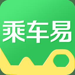 乘车易软件v2.3.3 安卓版