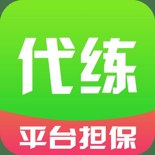 充能游戏代练app