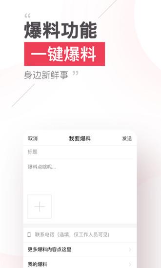 本地头条ios客户端 v5.8.11 iphone版 0