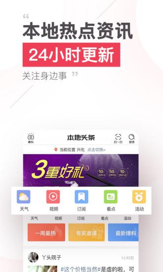 本地头条ios客户端 v5.8.11 iphone版 3