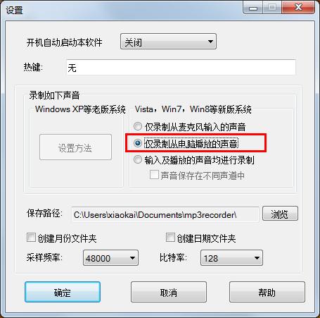 楼月免费mp3录音软件 v3.0 免费版 0